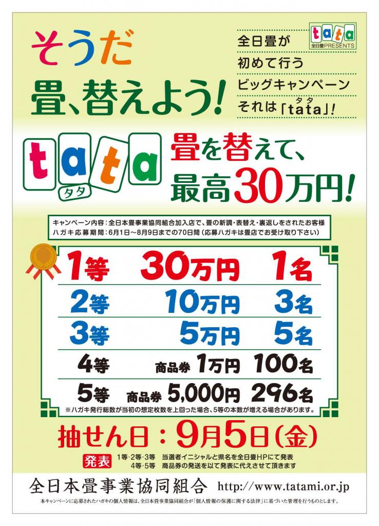 tata2014